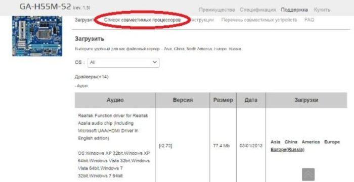Переходим в раздел «Support» («Поддержка»), затем открываем пункт «Список совместимых процессоров»
