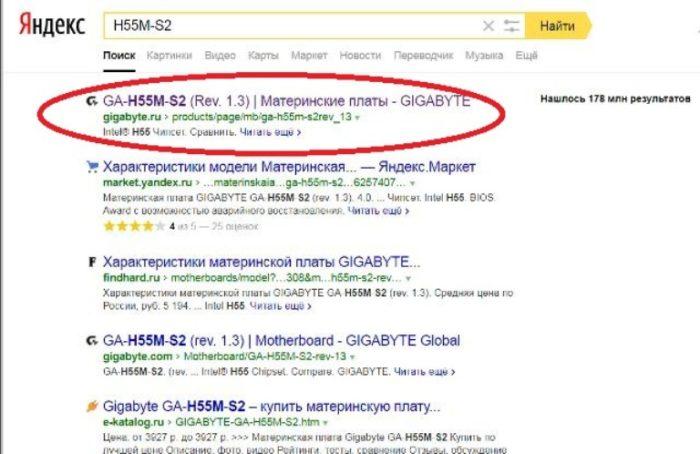 В поисковике любого браузера вводим модель материнской платы и переходим на официальный сайт производителя