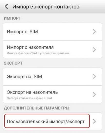 Перенос контактов на Андроид
